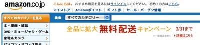 100112_amazon