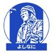 Tatsuro_stamp_2