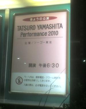 Tatsuro2010
