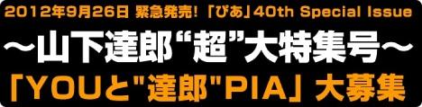 120825piatatsurotokushu