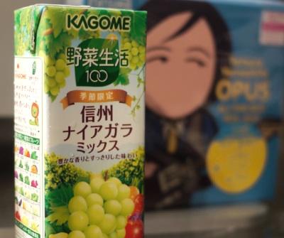 野菜生活 ナイアガラミックス1