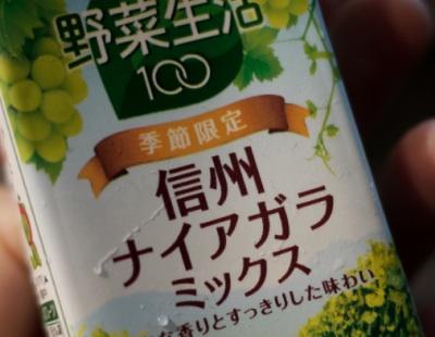 野菜生活 ナイアガラミックス2