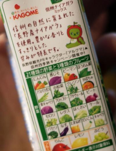 野菜生活 ナイアガラミックス3