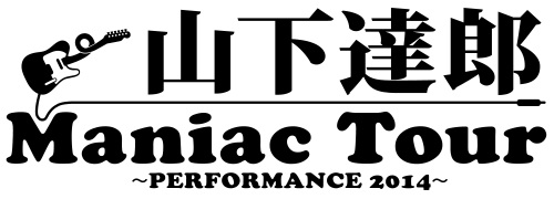山下達郎「Maniac Tour ~PERFORMANCE 2014~」