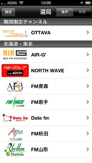 au lismo wave iphone画面 北海道東北
