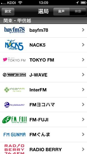 au lismo wave iphone画面 関東甲信越