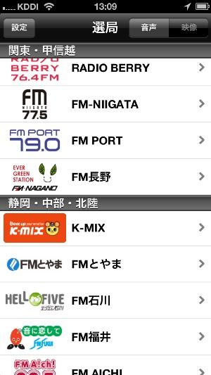 au lismo wave iphone画面 関東甲信越・静岡中部北陸