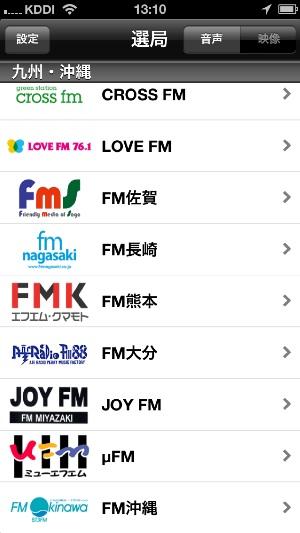 au lismo wave iphone画面 九州沖縄