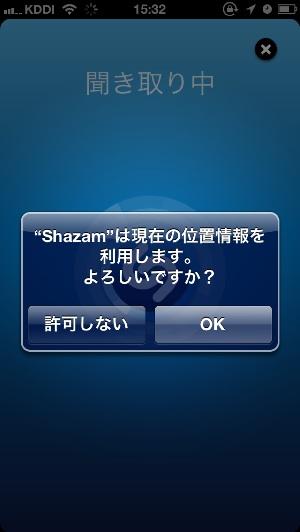 Shazam位置情報許可画面
