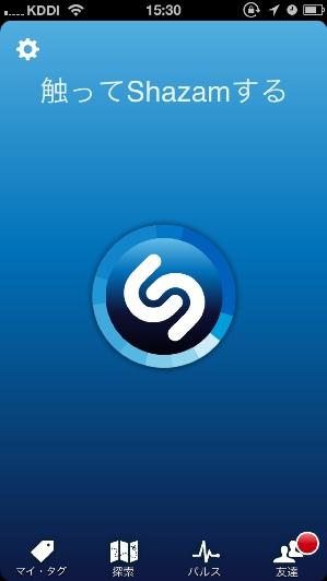 Shazam スタートボタン