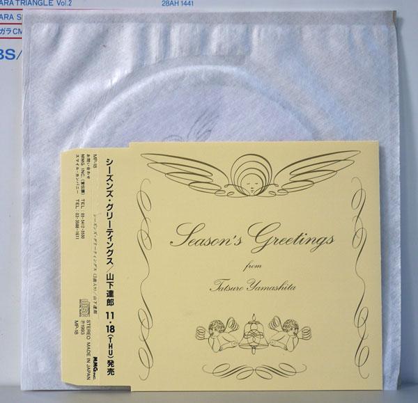 山下達郎 「SEASON'S GREETINGS」3曲入りプロモーション盤 MP-18