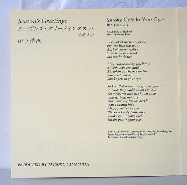 山下達郎 プロモーション盤 MP-18 歌詞カード