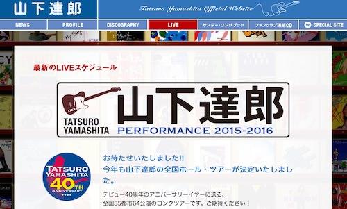 山下達郎コンサートツアー 2015-2016