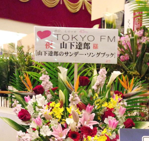山下達郎 PERFORMANCE 2015-2016 ツアー画像