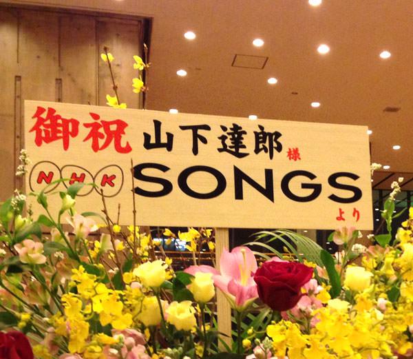 達郎ツアー NHK SONGS 花束