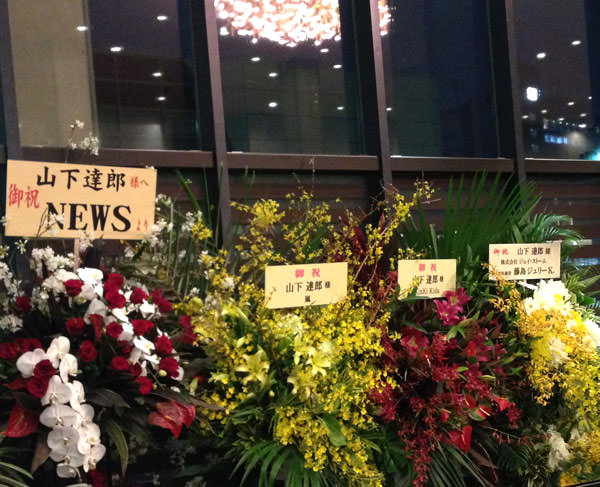 達郎ツアー ジャニーズからの花束