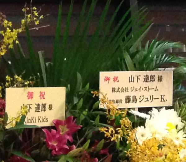 キンキキッズと藤島ジュリーさんからの花束