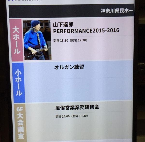 山下達郎 神奈川県民ホール