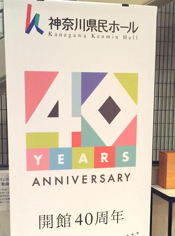神奈川県民ホール40周年
