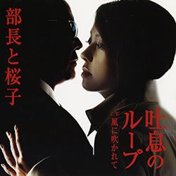 吐息のループ / 部長と桜子