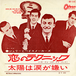 HOW DO YOU DO IT / GERRY & THE PACEMAKERS
