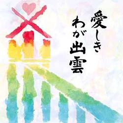 愛しきわが出雲 (ピアノ・ヴァージョン) 岩谷ホタル