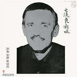 PAUL MAURIAT & HIS ORCHESTRA RHYTHM & BLUES 日本盤