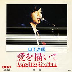 愛を描いて -LET'S KISS THE SUN- / 山下達郎