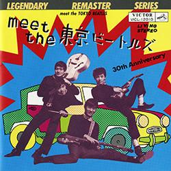 ツイスト・アンド・シャウト / 東京ビートルズ